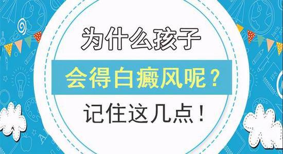 昆明治疗白斑哪家好?青少年白斑病因是什么
