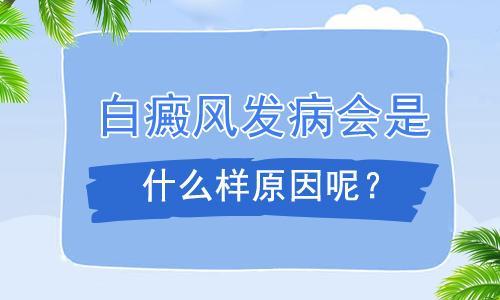 昆明白癜风治疗哪个医院好?白癜风的病因有哪些