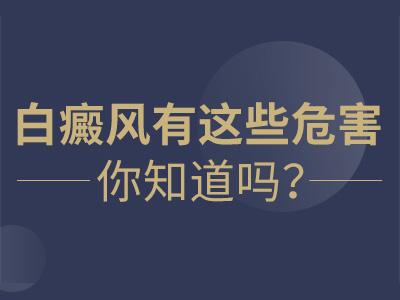昆明治疗白癜风的专科医院:白癜风患者面临的危害主要有哪些