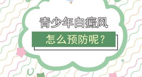 昆明白癜风医院简介:青少年应该怎么预防白癜风呢?
