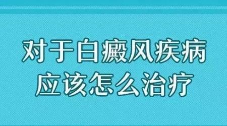 云南有白癜风医院吗?怎样提升白癜风患者免疫