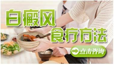 云南白癜风科普:如何调整白癜风儿童的饮食