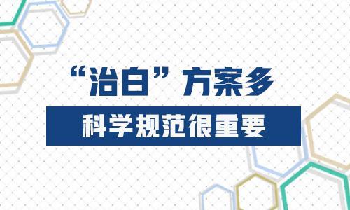 云南白斑专业治疗的医院:白癜风如何规范治疗