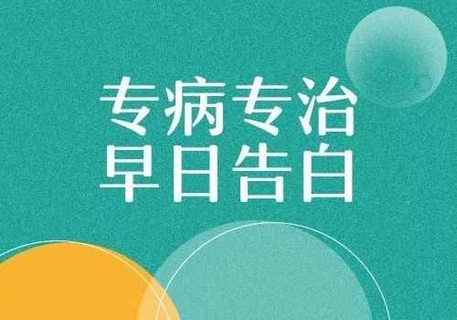 昆明白斑医院护国路官网:白癜风治疗后会不会留下疤痕