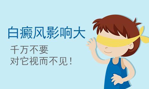云南昆明治疗白癜风的医院:白癜风会出现哪些不良影响呢