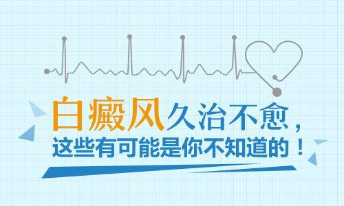 昆明白癜风医院排行:白癜风疾病为什么会久治不愈呢?