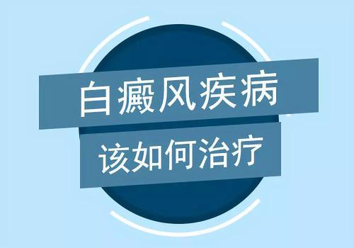云南昆明白癜风医院哪家好?白癜风该怎么治疗呢?