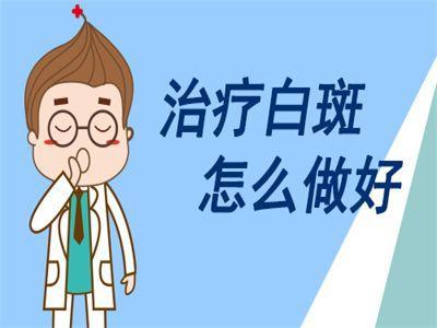 昆明医生阐明白癜风中途停止治疗会有哪些危害?