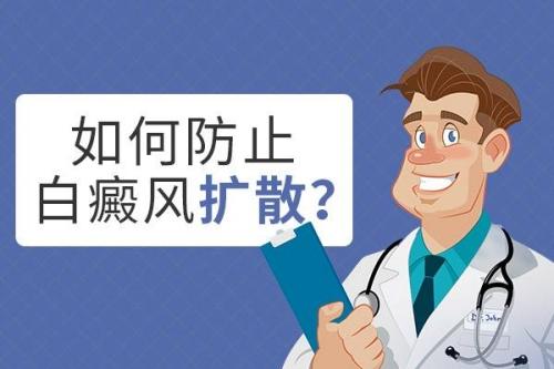 昆明白癜风专科医院:如何预防青少年白癜风的扩散呢?