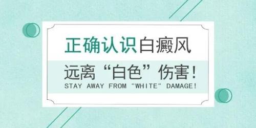 昆明白癜风医院解惑白癜风患处瘙痒是怎么回事?